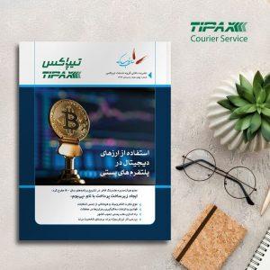 شعبه تیپاکس در مجتمع تجاری تفریحی عرش آجودانیه تهران