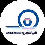 هلدینگ آسیا خودرو در مجتمع تجاری تفریحی عرش آجودانیه تهران