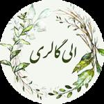 فروشگاه لوازم تزیین خانه الی گالری در عرش آجودانیه تهران