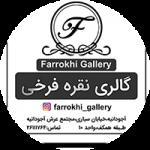 گالری نقره فرخی در مجتمع تجاری تفریحی عرش آجودانیه تهران
