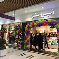 پوشاک بچگانه زیروتن در عرش آجودانیه تهران