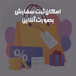 طریقه ثبت سفارش از فروشگاه ها