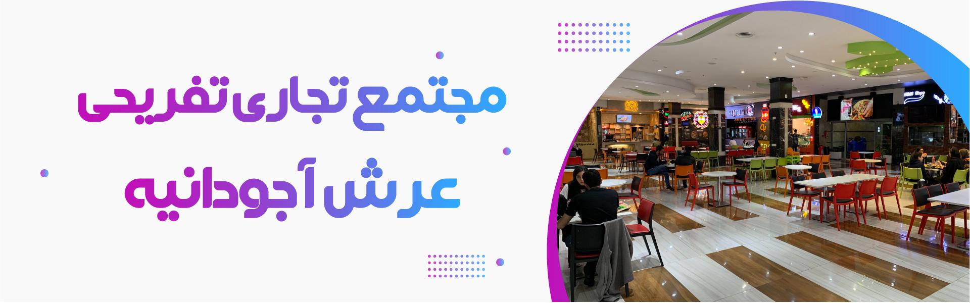 درباره مجتمع تجاری تفریحی عرش آجودانیه تهران