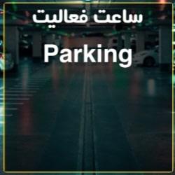 ساعت فعالیت پارکینگ مجتمع تجاری تفریحی عرش آجودانیه